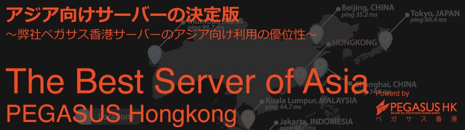 asia-server-logo