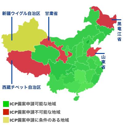 china-land