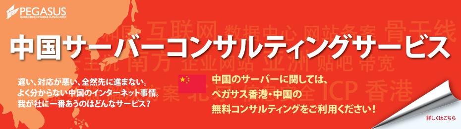 header_china_consul